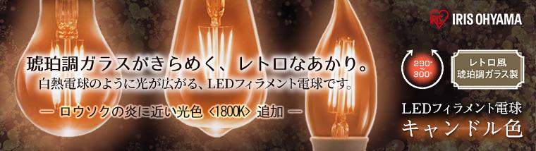 【アイリスオーヤマ】琥珀調LEDフィラメント電球 特集ページはこちら