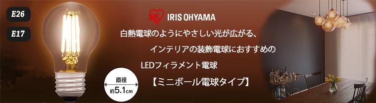 【アイリスオーヤマ】LEDフィラメント電球(ミニボール球) 特集ページはこちら