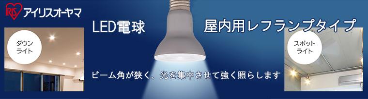 【アイリスオーヤマ】屋内用レフランプタイプLED電球 特集ページはこちら