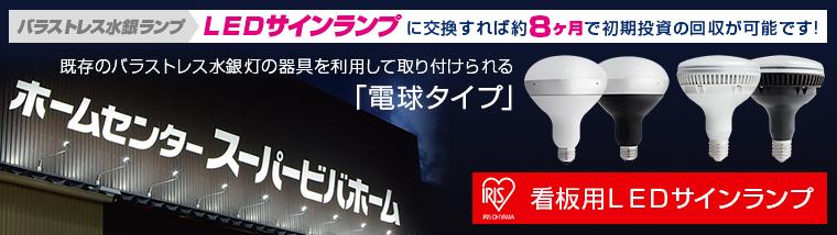【アイリスオーヤマ+OHM】SP型 サッシランプホルダーランプセット【2Pプラグコード付】 特集ページはこちら