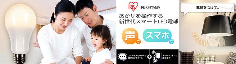 【アイリスオーヤマ】スマートスピーカー対応 一般電球形LED電球 特集ページはこちら