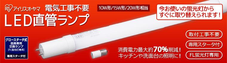 【アイリスオーヤマ】専用スターター付 直管LEDランプ 特集ページはこちら