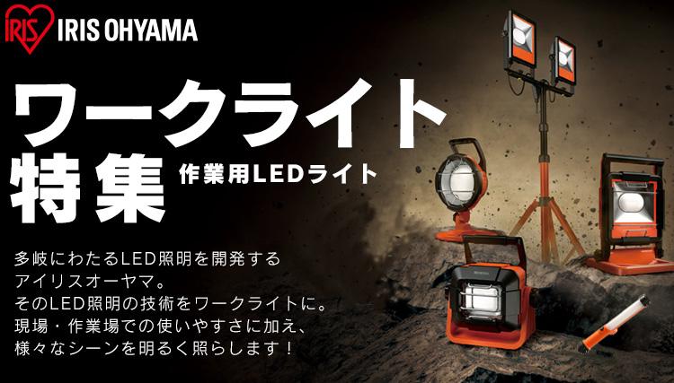 アイリスオーヤマ PROLEDSシリーズ