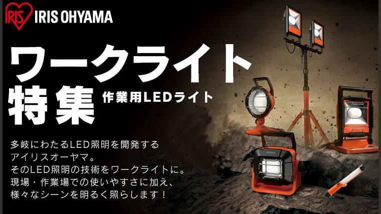 【アイリスオーヤマ】LED作業灯 PROLEDSシリーズ特集