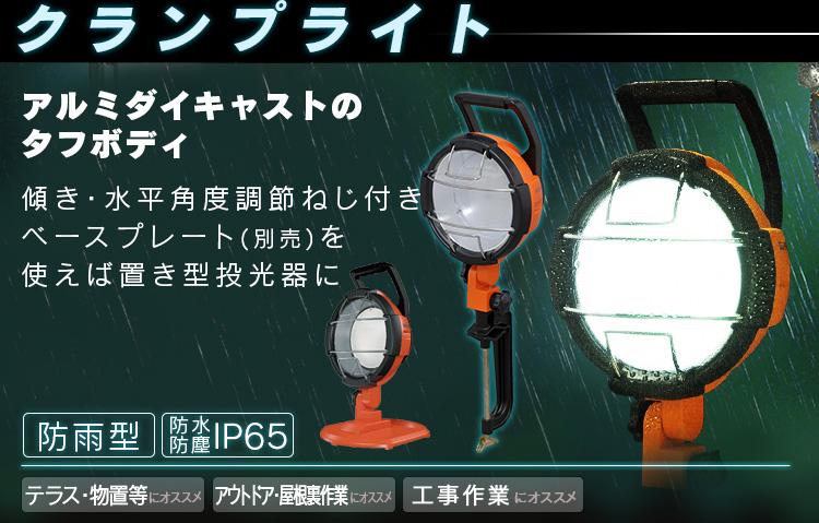 アイリスオーヤマ LED作業灯 PROLEDS ワークライト