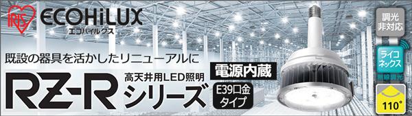 アイリスオーヤマ RZRシリーズ 高天井用LED照明