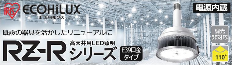 【アイリスオーヤマ】電源内蔵型 高天井用LED照明 RZ-Rシリーズ