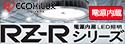 【アイリスオーヤマ】電源内蔵 LED照明 [RZ-Rシリーズ]