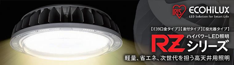 【アイリスオーヤマ】高天井用ハイパワーLED照明 RZシリーズ