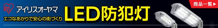 【アイリスオーヤマ】 LED防犯灯