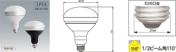 E26口金 バラストレス水銀灯160W代替