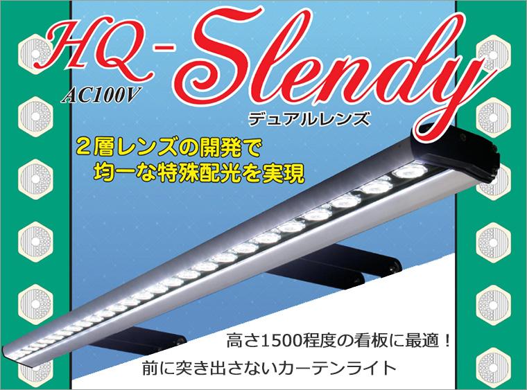 【アイエスパートナー】 LEDカーテンライト【HQ-slendy(HQスレンディ)】