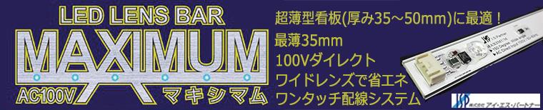 LEDレンズバーMAXIMUM(マキシマム)