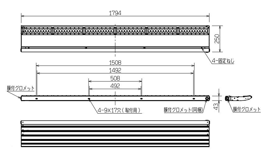 レディオックカトラスTYPE-S 下向き 1800L