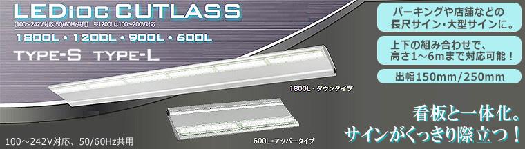 【岩崎電気】屋外LED投光器 レディオック カトラス 出幅を抑えて、看板と一体化。サインがくっきり際立つ!パーキングや店舗に。