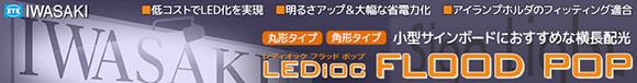 【岩崎電気】サインボード用投光器 レディオック フラット ポップ特集はこちら!