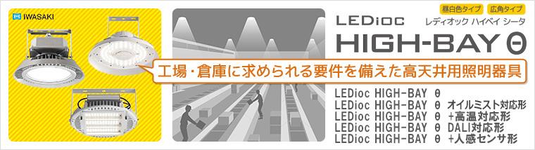 レディオック ハイベイ シータシリーズ