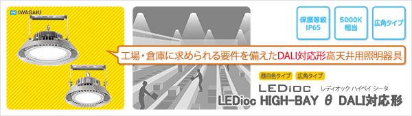 LEDioc HIGH-BAY θDALI対応形のヘッダー画像