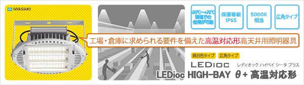 LEDioc HIGH-BAY θ+ 高温対応形のヘッダー画像