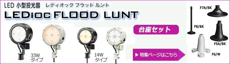 【岩崎電気】レディオックフラッドルント 小型LED投光器【台座セット】 特集ページはこちら