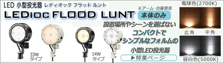 【岩崎電気】レディオックフラッドルント 小型LED投光器【単品】 特集ページはこちら