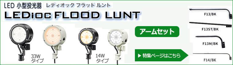 【岩崎電気】レディオックフラッドルント 小型LED投光器【アームセット】 特集ページはこちら