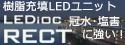 【岩崎電気】樹脂充填LEDユニット レディオック レクトがラインナップ!