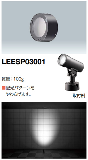 LEESP03001