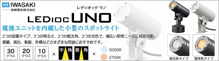 【岩崎電気】屋外小形LED投光器 レディオック ウノがラインナップ!