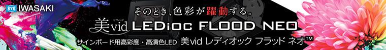 【岩崎電気】サインボード用高彩度・高演色LED投光器 レディオック フラッド ネオ 美vid