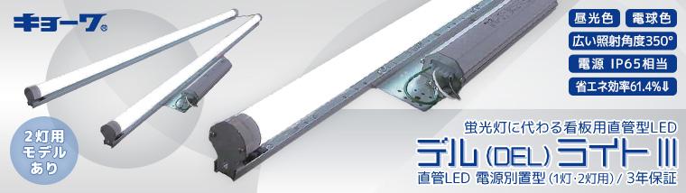【協和電工】蛍光灯に代わる看板用直管型LEDランプセット【DELライトⅢ】