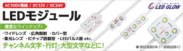 LEDグロー LEDモジュール 特集ページへ
