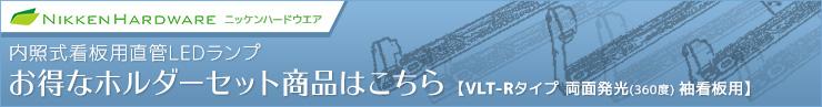 ニッケン VLT-Kセット商品へ