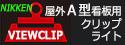 【ニッケンハードウエア】屋外A型看板用クリップライト【ViewClip】