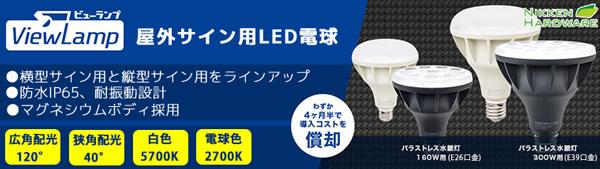 ニッケンハードウエア+岩崎電気 LEDアームライトセット