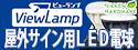 【ニッケンハードウエア】屋外サイン用LED電球 ViewLamp(ビューランプ)