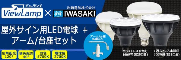 ニッケンハードウエア (ビューランプ) 岩崎電気 ビームランプ形広角LED電球セットのヘッダー画像