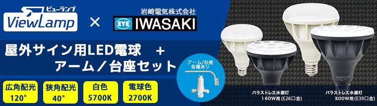 【ニッケンハードウエア/岩崎電気】 LEDアームライトセット/台座セット