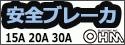 【オーム電機】安全ブレーカ 15A/20A/30Aがラインナップ!