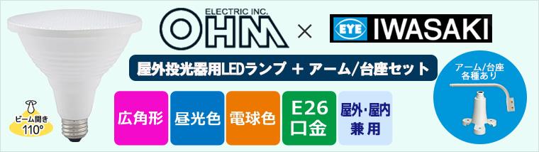 【OHM(オーム電機)+岩崎電気】 LEDライトセット