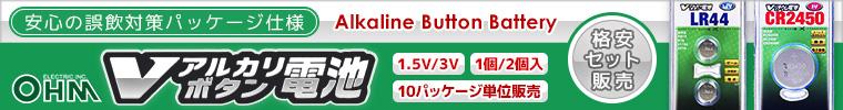 オーム電機 【10パックセット】アルカリボタン電池