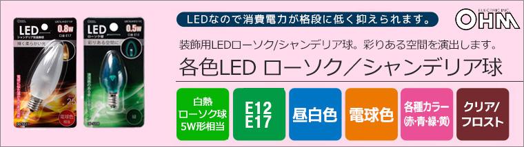 オーム電機 装飾用 カラーLEDランプ ローソク/シャンデリア形