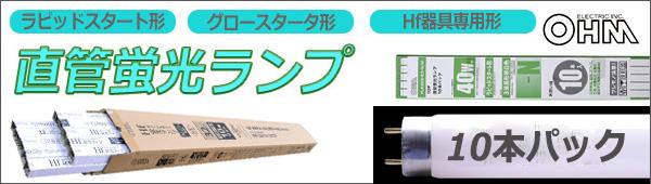 オーム電機 直管蛍光ランプ