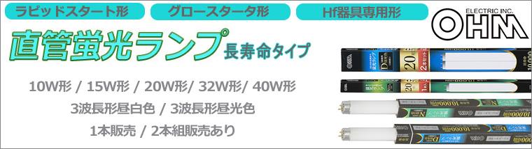 【オーム電機】直管蛍光ランプ
