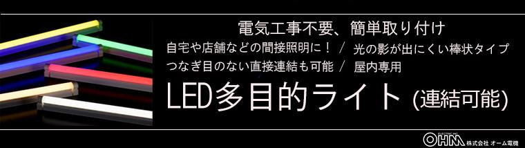 【オーム電機】LED多目的ライト「ECO & DECO」特集