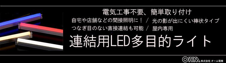 【OHM (オーム電機)】連結用多目的ライト 電気工事不要、簡単取り付け。自宅や店舗などの間接照明に