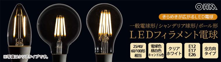 【オーム電機】 LEDフィラメントタイプ電球