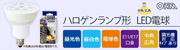 【オーム電機】ダイクロハロゲンランプ形 LED電球