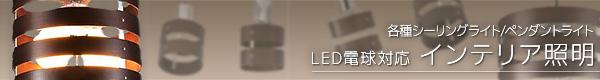 オーム電機 ペンダントソケットライト