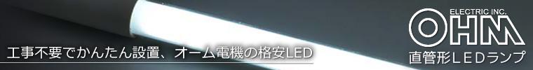 オーム電機 工事不要&格安!直管形LEDランプ